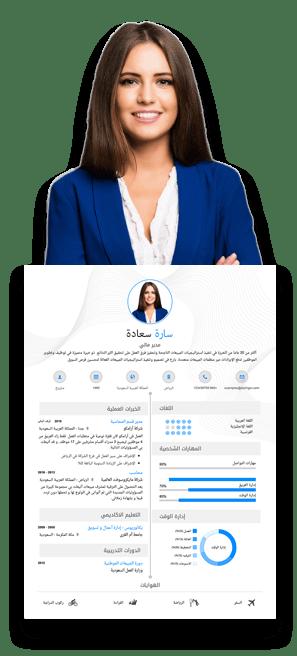 نماذج سيرة ذاتية باللغة العربية