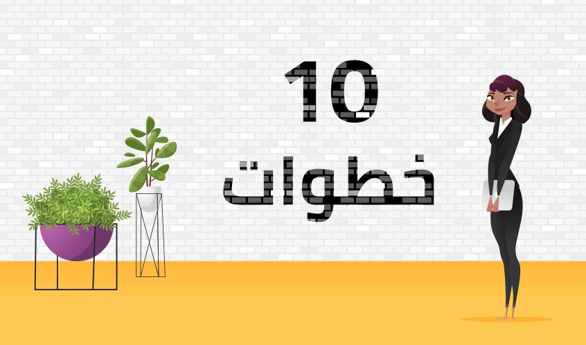 10 خطوات لكتابة سي في ناجحة